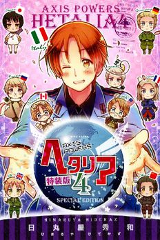 ヘタリア Axis Powers 4 book cover