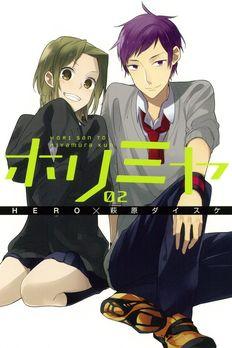 ホリミヤ 2 book cover
