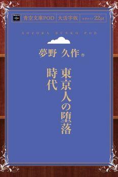 東京人の堕落時代 book cover
