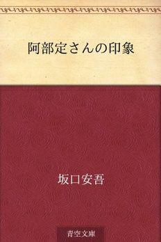 Abe Sada san no insho (Japanese Edition) book cover