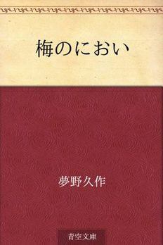 Ume no nioi (Japanese Edition) book cover