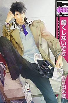 酷くしないで 5 [Hidoku Shinaide 5] book cover