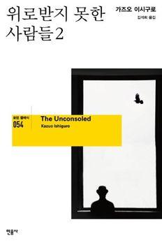 위로받지 못한 사람들 2 book cover