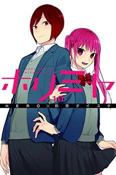 ホリミヤ 10 book cover
