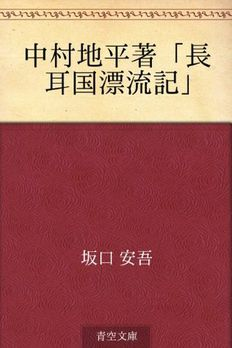 "Nakamura Chihei cho ""nagamimikoku hyoryuki"" book cover"