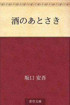 Sake no atosaki (Japanese Edition) book cover
