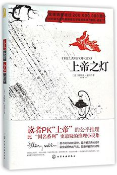 The Lamp of God book cover