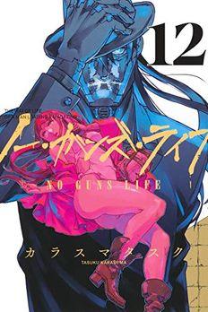 ノー・ガンズ・ライフ 12 book cover