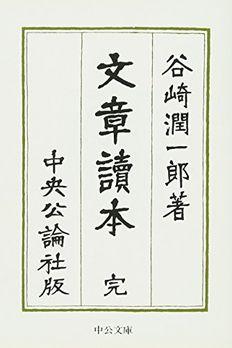 文章読本 book cover
