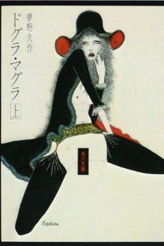 ドグラマグラ(上) book cover