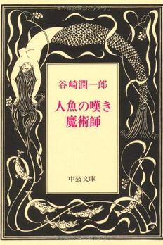 人魚の嘆き・魔術師 book cover