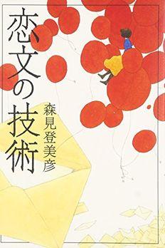恋文の技術 (Koibumi no Gijutsu) book cover