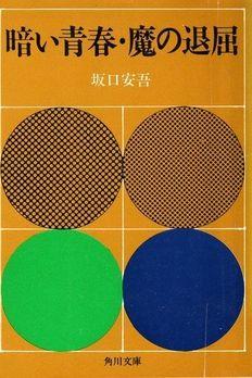 暗い青春/魔の退屈 [Kurai Seishun/Ma No Taikutsu] book cover