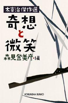 奇想と微笑—太宰治傑作選 [Kisō To Bishō book cover