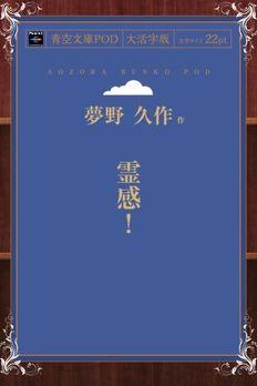 霊感 ! book cover