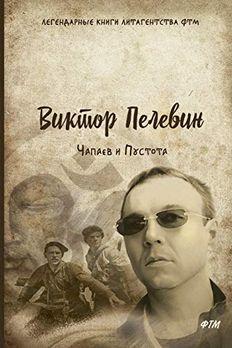 Chapaev i Pustota book cover