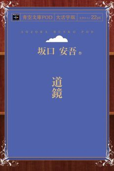 Dokyo (Japanese Edition) book cover