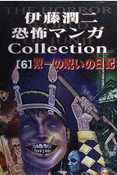 Souichi's Diary of Curses; 双一の呪い日記; Sōichi no Noroi no Nikki book cover