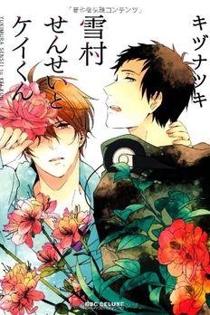 雪村せんせいとケイくん [Yukimura sensei to Kei-kun] book cover