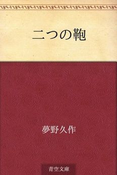 Futatsu no kaban (Japanese Edition) book cover