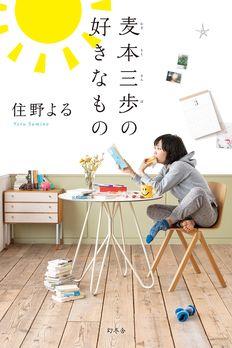 麦本三歩の好きなもの book cover