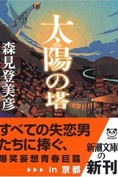 Tower of the Sun [太陽の塔 - Taiyō No Tō] book cover