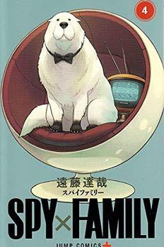 SPY×FAMILY 4 book cover
