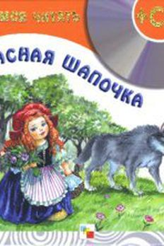 Krasnai︠a︡ Shapochka book cover