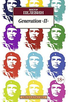 """Generation """"P"""" book cover"""