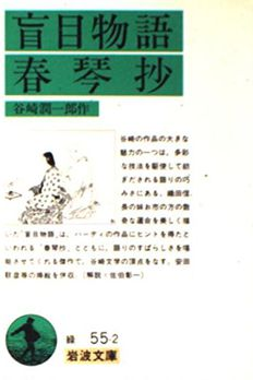 春琴抄・盲目物語 book cover