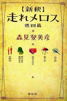 新釈 走れメロス 他四篇 book cover
