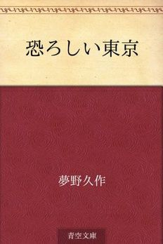 Osoroshii Tokyo (Japanese Edition) book cover