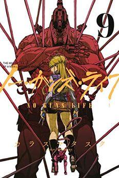 ノー・ガンズ・ライフ 9 book cover