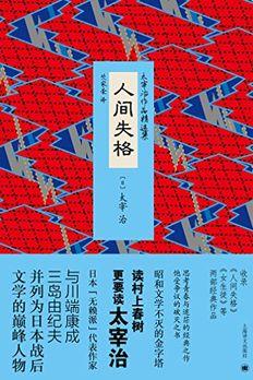 人间失格 book cover