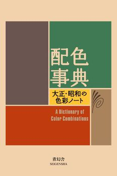 A Dictionary Of Color Combinations book cover