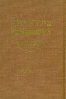 Bilder un Geshtaltn Fun Soroki book cover