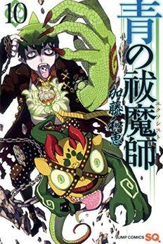 青の祓魔師 10 [Ao no Exorcist 10] book cover