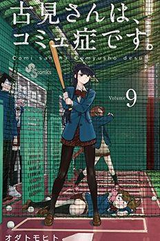 古見さんは、コミュ症です。 volume 9 book cover