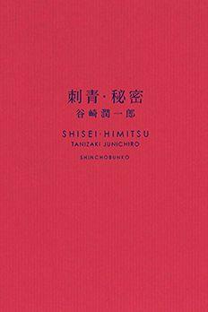 刺靑・秘密 book cover