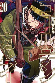 ゴールデンカムイ 20 book cover