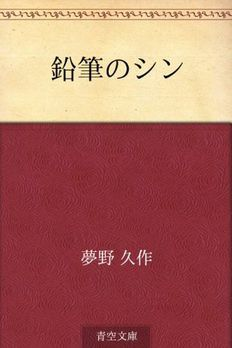 Enpitsu no shin (Japanese Edition) book cover